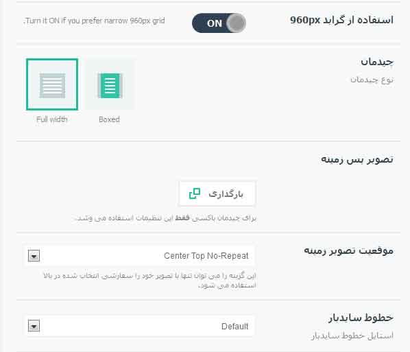 پنل تنظیمات سایت وردپرس