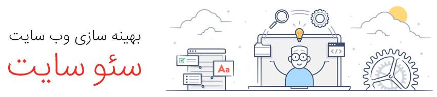 بهینه سازی وب سایت یا همان سئو سایت شما